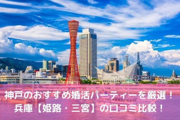 神戸のおすすめ婚活パーティーを厳選! 兵庫【姫路・三宮】の口コミ比較!
