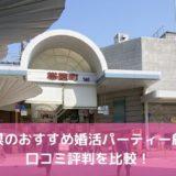 【2020年】高知県のおすすめ婚活パーティー7選!口コミ評判を比較!
