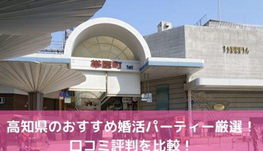 【2019年】高知県のおすすめ婚活パーティー7選!口コミ評判を比較!