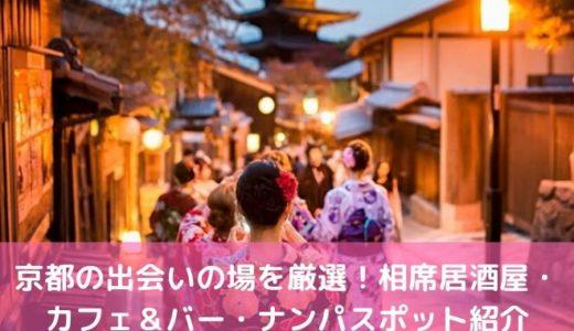 京都の出会いの場17選!相席居酒屋・カフェ&バー・ナンパスポット紹介