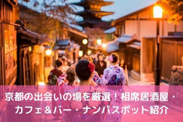 京都の出会いの場を厳選!相席居酒屋・カフェ&バー・ナンパスポット紹介
