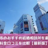 【2020年】町田市のおすすめ結婚相談所14選!料金口コミを比較!