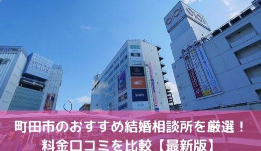 【2019年】町田市のおすすめ結婚相談所14選!料金口コミを比較!