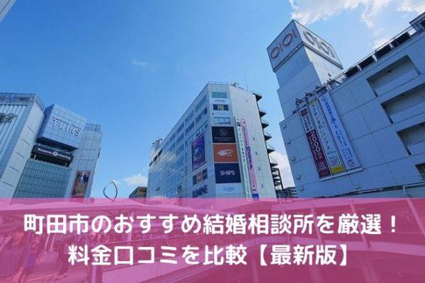 町田市のおすすめ結婚相談所を厳選! 料金口コミを比較【最新版】