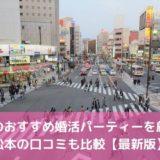 長野のおすすめ婚活パーティー12選!松本の口コミも比較【2021年版】