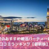 名古屋のおすすめ婚活パーティー16選!口コミランキング【2021年版】