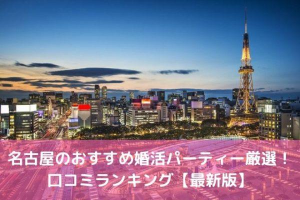 名古屋のおすすめ婚活パーティー厳選!口コミランキング【最新版】