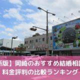 【2020年】岡崎のおすすめ結婚相談所19選!料金評判の比較ランキング