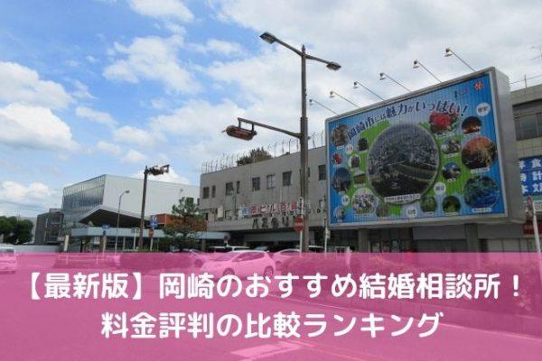 【最新版】岡崎のおすすめ結婚相談所! 料金評判の比較ランキング