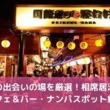 沖縄の出会いの場所15選!相席居酒屋・カフェ&バー・ナンパスポット紹介