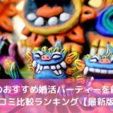 沖縄のおすすめ婚活パーティー6選!口コミ比較ランキング【2020年】