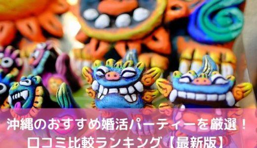 沖縄のおすすめ婚活パーティー6選!口コミ比較ランキング【2019年】