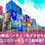 大阪の婚活パーティーおすすめ25選!口コミランキング【2021年版】