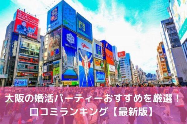 大阪の婚活パーティーおすすめを厳選! 口コミランキング【最新版】