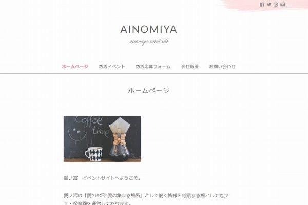 AINOMIYA