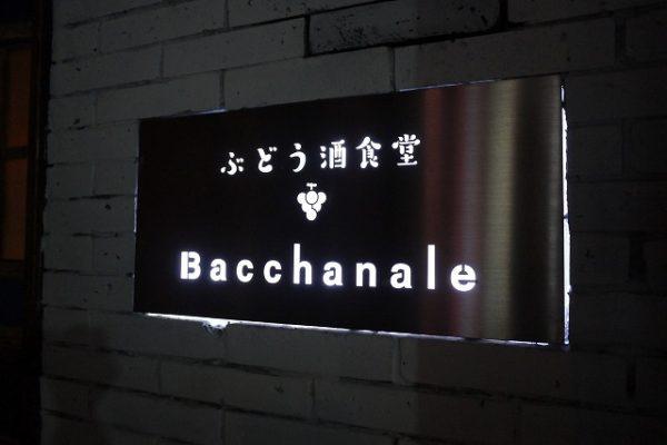 ぶどう酒食堂バッカナール