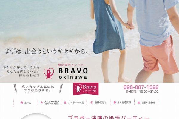 ブラボー沖縄