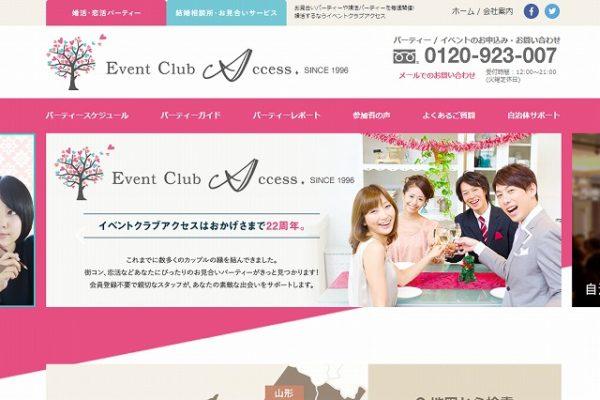 イベントクラブアクセス