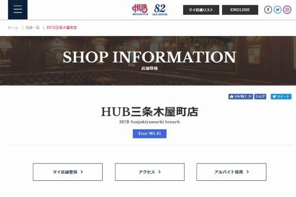 HUB三条木屋町店