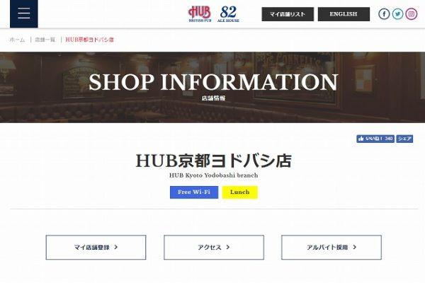 HUB京都ヨドバシ店