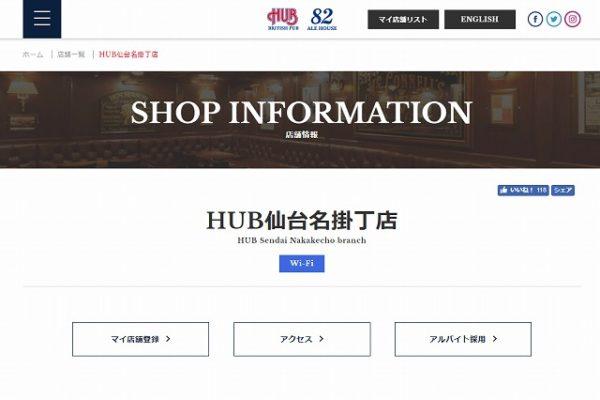HUB仙台名掛丁店