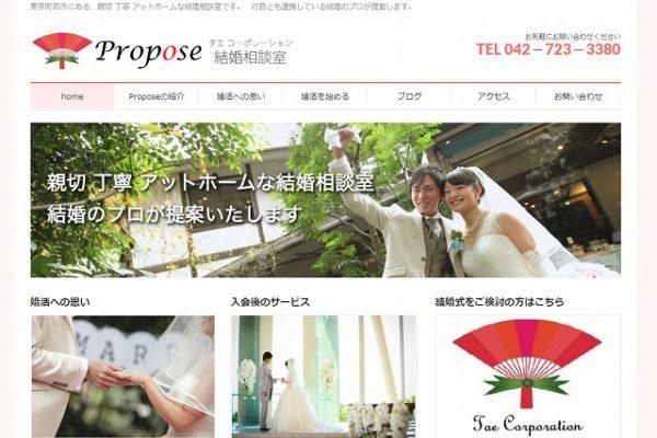 結婚相談室Propose