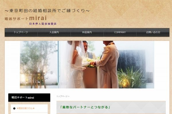 婚活サポートmirai