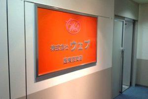 ウェブコン西東京支店