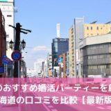 札幌のおすすめ婚活パーティー11選!北海道の口コミ比較【2021年版】