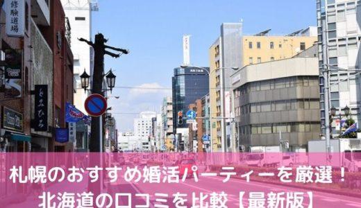札幌のおすすめ婚活パーティー11選!北海道の口コミ比較【2019年版】