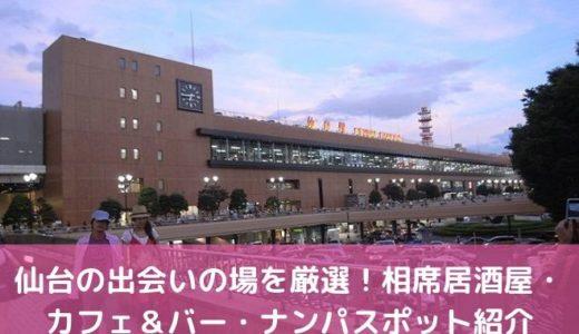 仙台の出会いの場17選!相席居酒屋・カフェ&バー・ナンパスポット紹介