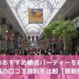 仙台のおすすめ婚活パーティー8選!宮城の口コミ評判を比較【2020年版】
