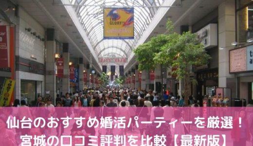 仙台のおすすめ婚活パーティー8選!宮城の口コミ評判を比較【2019年版】
