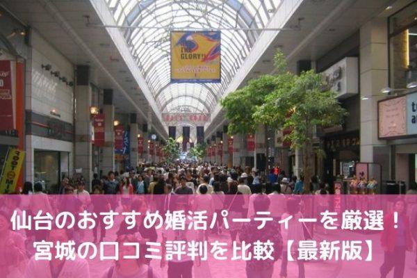 仙台のおすすめ婚活パーティーを厳選! 宮城の口コミ評判を比較【最新版】