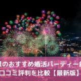 滋賀県のおすすめ婚活パーティー19選!口コミ評判を比較【2019年】