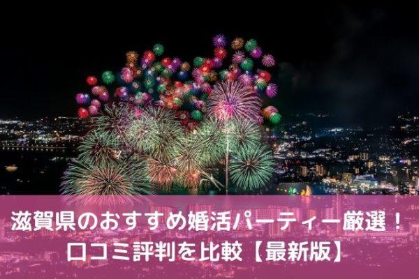 滋賀県のおすすめ婚活パーティー厳選!口コミ評判を比較【最新版】