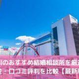 立川市のおすすめ結婚相談所13選!料金・口コミ評判を比較【2020年】