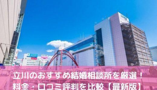 立川市のおすすめ結婚相談所13選!料金・口コミ評判を比較【2019年】
