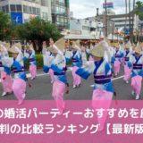 徳島の婚活パーティーおすすめ11選!評判の比較ランキング【2021年】