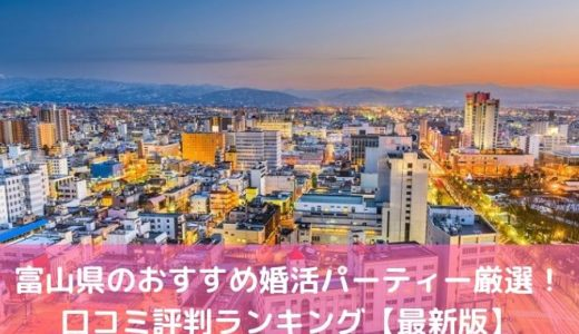 富山県のおすすめ婚活パーティー8選!口コミ評判ランキング【2019年】