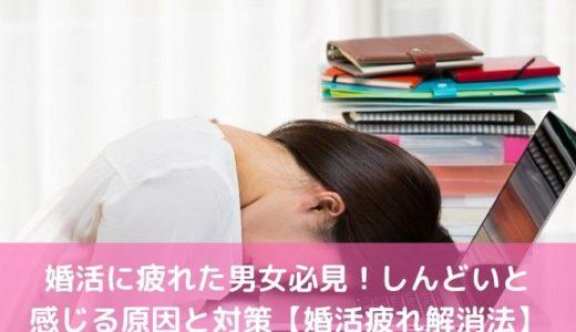 婚活に疲れた男女必見【婚活疲れ解消法】しんどいと感じる原因と対策