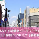山形のおすすめ婚活パーティー5選!口コミ評判ランキング【2021年】