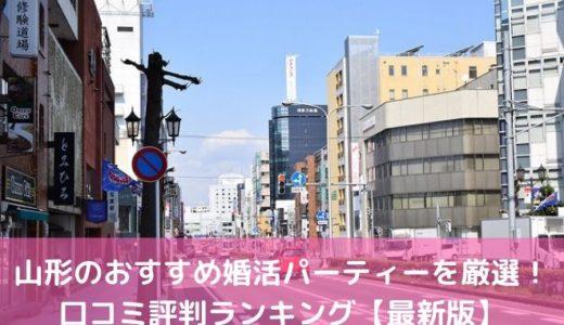 山形のおすすめ婚活パーティー5選!口コミ評判ランキング【2019年】