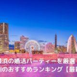 横浜の婚活パーティー14選!神奈川のおすすめランキング【2021年版】