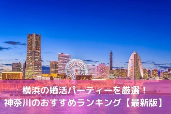 横浜の婚活パーティーを厳選! 神奈川のおすすめランキング【最新版】