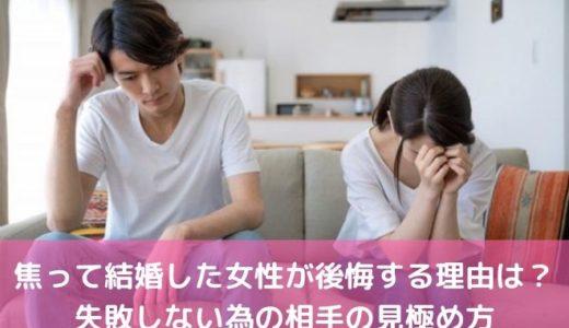 焦って結婚した女性が後悔する理由は?失敗しない為の相手の見極め方