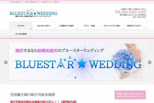 BLUESTAR WEDDING(ブルースターウェディング)