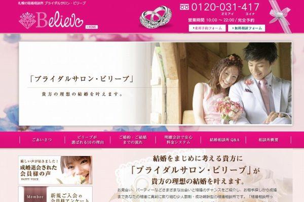 Bridal Salon Believe (ブライダルサロン ビリーブ)