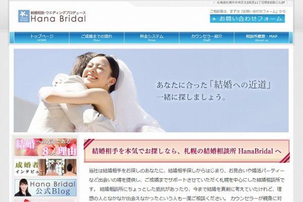 Hana Bridal (ハナ・ブライダル)