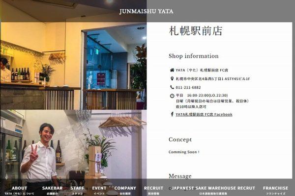 YATA(やた)札幌駅前店 FC店